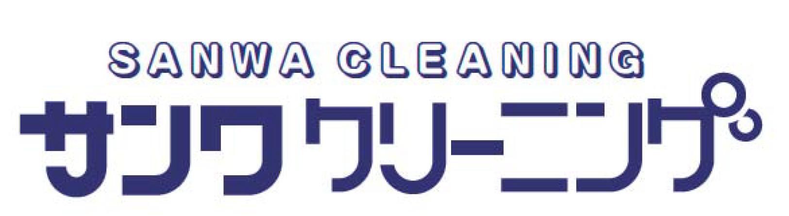 三和クリーニング ロゴ